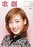 歌劇 2013年 12月号 [雑誌]