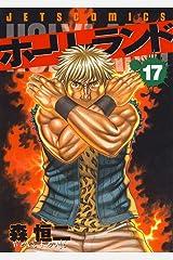 ホーリーランド 17 (ジェッツコミックス) Kindle版