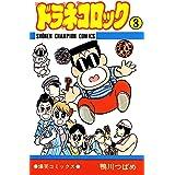 ドラネコロック 3 (少年チャンピオン・コミックス)