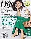 Oggi(オッジ) 2020年 07 月号 [雑誌]