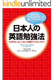 在日39年、7000人の日本人を教えてわかったこと 日本人の英語勉強法 なぜ日本人はこんなにも英語ができないのか? (中…