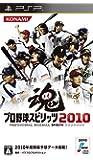 プロ野球スピリッツ2010 - PSP