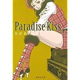 パラダイスキス 2 (集英社文庫―コミック版)