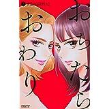 おちたらおわり(3) (BE LOVE KC)