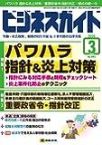 ビジネスガイド 2020年 03 月号 [雑誌]