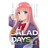 【新装版】「SALAD DAYS」(1) (サンデーうぇぶりコミックス)