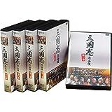 三国志完全版 第一~五巻セット DVD20枚組 IPMD-0071-0072-0073-0074-0075