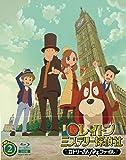 レイトン ミステリー探偵社 ~カトリーのナゾトキファイル~ Blu-ray BOX 2 [Blu-ray]