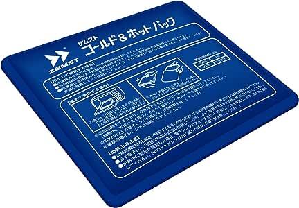 ZAMST【378400】コールド&ホットパック