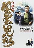風雲児たち 幕末編 (10) (SPコミックス)
