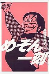 めぞん一刻〔新装版〕(9) (ビッグコミックス) Kindle版