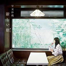 【Amazon.co.jp限定】早見沙織/「新しい朝(あした)」(アーティスト盤)「劇場版はいからさんが通る 後編~花の東京大ロマン~」主題歌(2枚組/デカジャケット付)