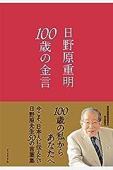100歳の金言 Kindle版