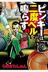 ピンキーは二度ベルを鳴らす (1) (ビッグコミックス) コミック