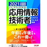 ニュースペックテキスト 応用情報技術者 2021年度 (情報処理技術者試験)