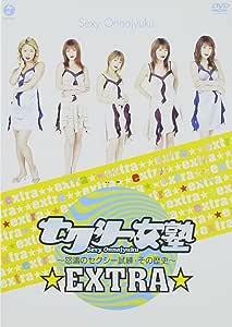 セクシー女塾~怒涛のセクシー試練・その歴史~ EXTRA [DVD]