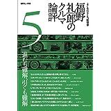福野 礼一郎 の クルマ論評 5