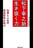 松下幸之助 生き抜く力 仕事と人生の成功哲学を学ぶ (PHP文庫)