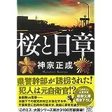 桜と日章 (宝島社文庫 『このミス』大賞シリーズ)