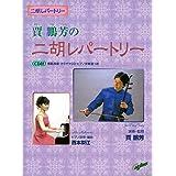 二胡レパートリー 賈鵬芳の二胡レパートリー【模範演奏・ピアノ伴奏CD・伴奏譜付】
