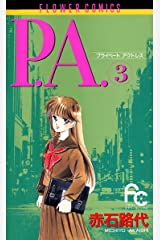 P.A.(3) (フラワーコミックス) Kindle版