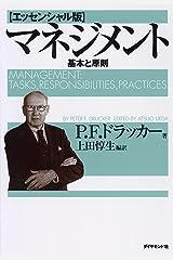 マネジメント[エッセンシャル版] Kindle版