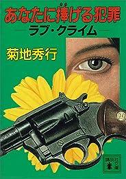 あなたに捧げる犯罪 ラブ・クライム (講談社文庫)
