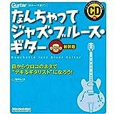 なんちゃってジャズ・ブルース・ギター 新装版 (CD付) (ギター・マガジン)