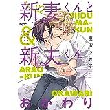 新妻くんと新夫くん おかわり (バンブー・コミックス Qpa collection)