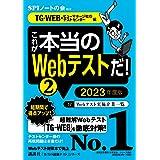 【TG-WEB・ヒューマネージ社のテストセンター編】 これが本当のWebテストだ! (2) 2023年度版 (本当の就職テスト)