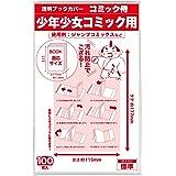 日本製【コミック侍】透明ブックカバー【少年少女コミック用】100枚