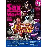 サックス・ワールド Vol.17(CD付) (シンコー・ミュージックMOOK)