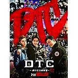 DTC-湯けむり純情篇- from HiGH&LOW(DVD2枚組)(豪華盤)