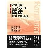 我妻・有泉コンメンタール民法 第7版 総則・物権・債権