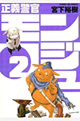 正義警官 モンジュ(2) (サンデーGXコミックス) Kindle版