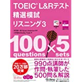 TOEIC® L&Rテスト精選模試 リスニング3