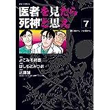 医者を見たら死神と思え (7) (ビッグコミックス)