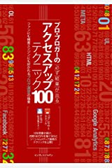 プロ・ブロガーの必ず結果が出るアクセスアップテクニック100 Kindle版