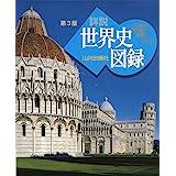 山川 詳説世界史図録 第3版: 世B310準拠