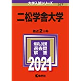 二松学舎大学 (2021年版大学入試シリーズ)