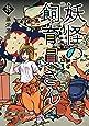 妖怪の飼育員さん 8 (BUNCH COMICS)