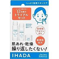 【医薬部外品】イハダ 薬用スキンケアトライアルセット 化粧水(とてもしっとり)25ml 乳液15ml バーム5g 約12…