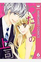 わたしの上司 6 (マーガレットコミックスDIGITAL) Kindle版