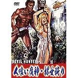人喰い魔神・裸女狩り [DVD]