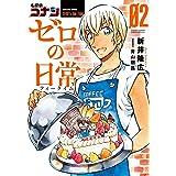 名探偵コナン ゼロの日常(2) (少年サンデーコミックススペシャル)