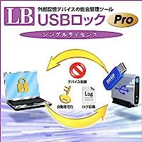 LB USBロック Pro シングルライセンス [ダウンロード]