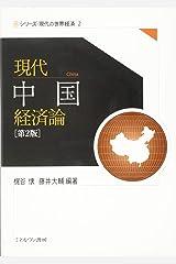 現代中国経済論[第2版] (シリーズ・現代の世界経済) 単行本