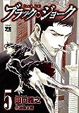ブラック・ジョーク 5 (ヤングチャンピオン・コミックス)