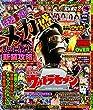 パチンコ必勝ガイド メガ盛 Vol.13 (GW MOOK 433)