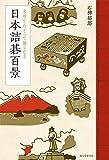 日本詰碁百景: 名所をたどって強くなる